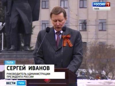 сергей иванов дал официальный старт акции вахта пямяти