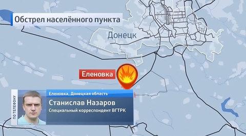 Ополченцы ДНР обвиняют Киев в обстреле КПП в Еленовке