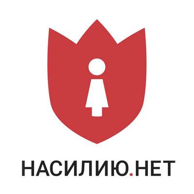 В России запущено мобильное приложение «Насилию.нет»