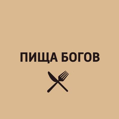 Пища богов