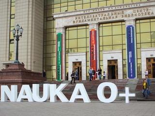 Всероссийский фестиваль науки NAUKA 0+ стартует в формате дополненной реальности