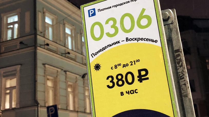 В Москве предлагают ввести бесплатную парковку около работы