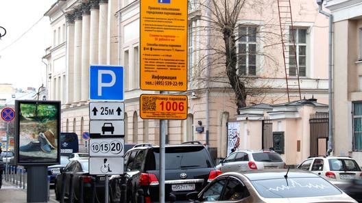 Москвичам разрешат парковаться под запрещающим знаком