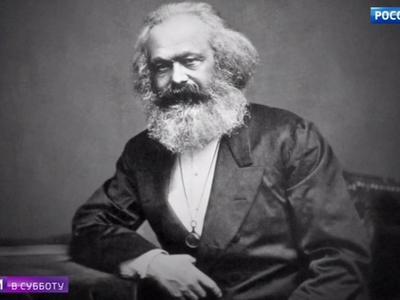 Российские эксперты - о Марксе: не изучать, а просвещать