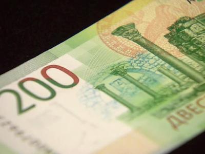 От Крыма до Владивостока: новые купюры 200 и 2000 рублей войдут в оборот в декабре