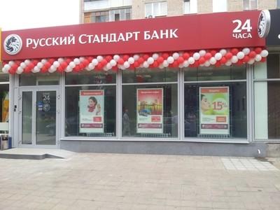 """""""Русский стандарт"""" не выплатил купон по облигациям"""