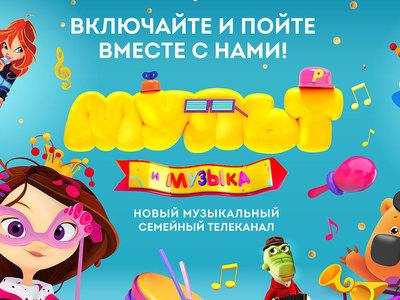"""""""Цифровое Телевидение"""" включит """"Мультимузыку"""""""