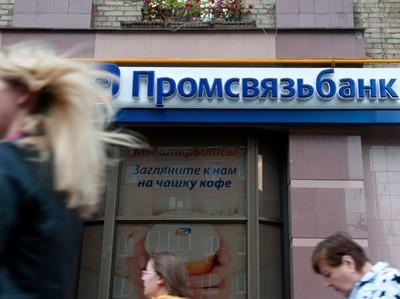 ЦБ: докапитализация Промсвязьбанка требует 200 млрд