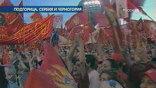 В столице Черногории проходит митинг сторонников независимости страны