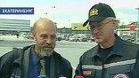 Следователь Генпрокуратуры Владимир Соловьев и начальник областного бюро судебной экспертизы Николай Неволин встретились в аэропорту Екатеринбурга