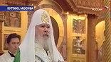 Бутовский полигон - это святое и трагическое место. Такую мысль сегодня высказал патриарх