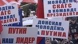 В Ростове гордились тем, что явка получилась беспрецедентной.