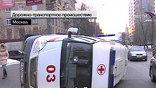 Автомобиль ВАЗ столкнулся с каретой Скорой помощи