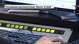 Информационный поток российского телеканала с нажатием клавиши в студии в мгновение ока огибает планету