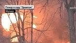 Пожар в клубе Дягилев