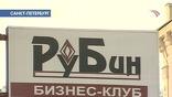 """Это называлось не банком, не инвестиционной компанией, а как-то понятно для каждого и безобидно – """"Бизнес-клуб """"РуБин"""""""