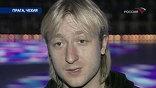 Евгений Плющенко: я хочу стоять на пьедестале только на первом месте и слышать свой гимн
