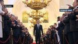 Две тысячи 400 приглашенных – это, похоже, ровно столько, сколько могут вместить три кремлевских зала