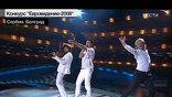 """""""Евровидение-2008"""""""