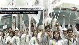 Решение о том, что именно столица Татарстана примет у себя эти соревнования, было принято в Брюсселе в субботу