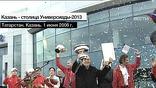 Эти кубки как символ победы – вручают всей команде, которая смогла доказать, что Казань готова достойно принять юношеские спортивные игры 2013