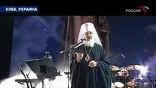 Митрополит Кирилл: Россия, Украина, Беларусь  - это есть святая Русь