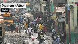 """Восточные и центральные районы Кубы продолжают оставаться под  ударом урагана """"Айк"""""""