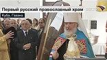 Их вручил председатель Отдела внешних церковных связей Московского патриархата митрополит Кирилл