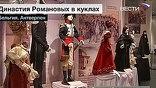Автор кукол Олина Вентцель, ее называют мэтром музейной куклы