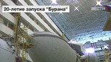 """20 лет назад состоялся первый и единственный полет орбитального корабля """"Буран"""""""