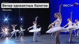 Вечер одноактных балетов в Большом театре