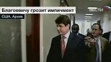 Нижняя палата парламента Иллинойса высказалась за объявление импичмента губернатору Роду Благоевичу