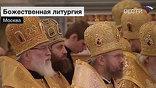 Претендентом может стать любой из архиереев Московского патриархата старше 40 лет