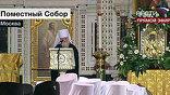 Делегаты Поместного собора тайным голосованием избрали нового Патриарха Московского и всея Руси. Им стал митрополит Кирилл. Результаты сообщил глава Счетной комиссии митрополит Екатеринодарский и Кубанский Исидор