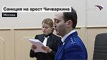 В среду Басманный суд Москвы санкционировал заочный арест Евгения Чичваркина