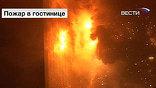Огонь бушевал на площади в 100 тысяч квадратных метров