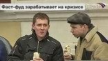 """О росте спроса и прибыли в России сообщает империя фастфуда """"Макдоналдс"""""""