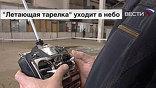 Управляется аппарат дистанционно с земли: пилот маневрирует судном с помощью джойстика