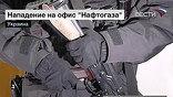 """Под их прикрытием представители СБУ провели тотальный обыск, требуя оригиналы контрактов """"Нафтогаза"""" с """"Газпромом"""""""