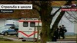 В средней школе города Винненберг, на юге Германии, неизвестный в камуфляже открыл стрельбу по детям