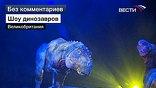 """Под куполом арены О2 летом стартуют """"Прогулки с динозаврами"""" - шоу по мотивам одноименного научно-популярного сериала, которое в США заработало более 90 миллионов долларов"""