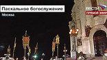 В московском Храме Христа Спасителя идет пасхальная служба