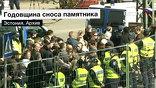 Участники митинга призывали голосовать на предстоящих 7 июня выборах в Европарламент за депутата от русскоязычного населения
