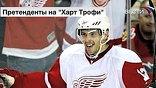 Павел Дацюк - российский хоккеист, центральный нападающий. С 2001 года выступает за клуб НХЛ Detroit Red Wings