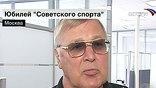 """Юрий Севидов на юбилее """"Советского спорта"""", июль 2009 года"""