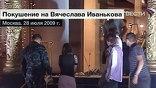 В Интернете появилась видеосъемка покушения на Вячеслава Иванькова, известного по кличке Япончик