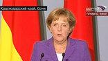 Об этом заявил президент РФ Дмитрий Медведев на пресс-конференции по итогам переговоров с канцлером ФРГ Ангелой Меркель в Сочи