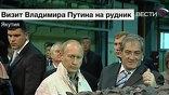 Владимир Путин с интересом осмотрел куски породы. Причем не только осмотрел, но и нашел первый алмаз