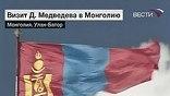 Президенты России и Монголии возложили венок к памятнику Жукову и наградили ветеранов Халхин-Гола