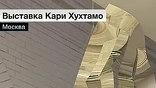 В России работы мастера покажут впервые 4 сентября. Более 60 объектов - творчество Хухтамо за последние 30 лет. Из них только один сделан из бронзы - портрет друга. Остальные - из нержавеющей стали, любимого материала художника.